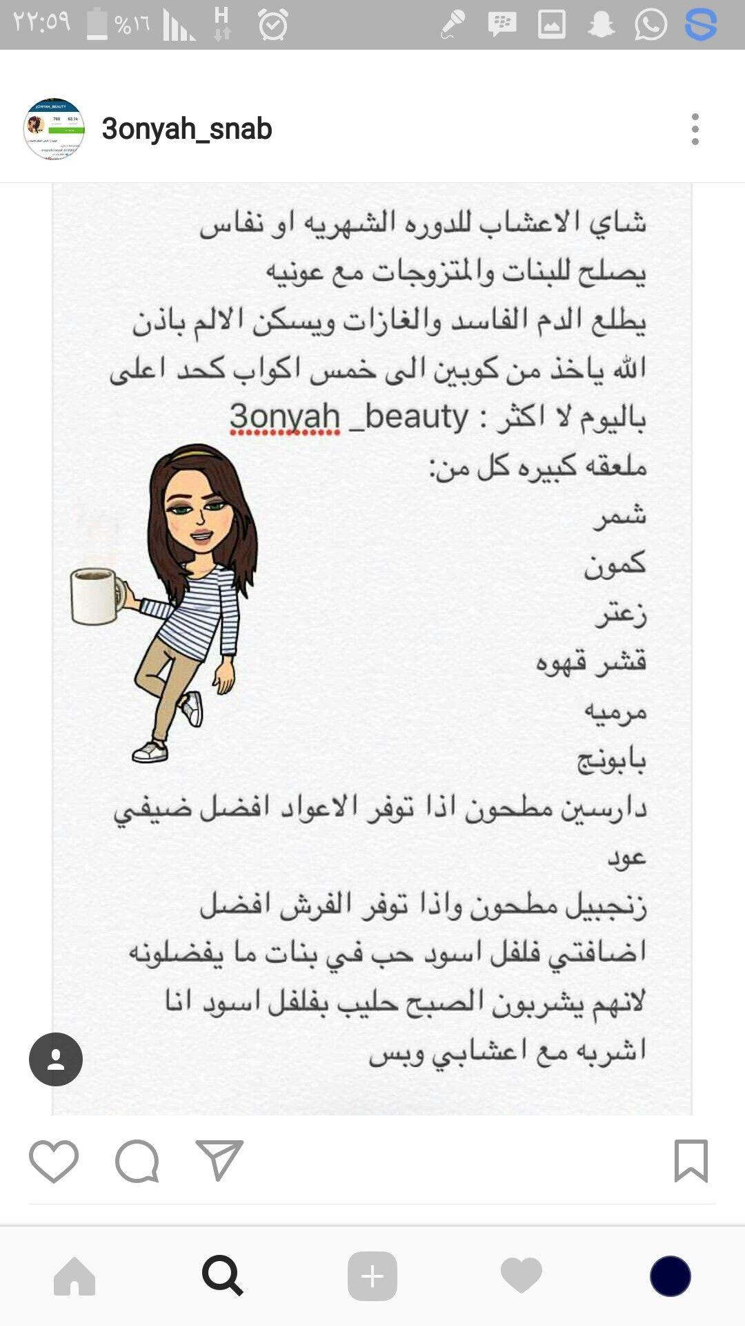 Pin By Na On عنايه Skin Care Women Health Skin Care Beauty Skin Care Routine