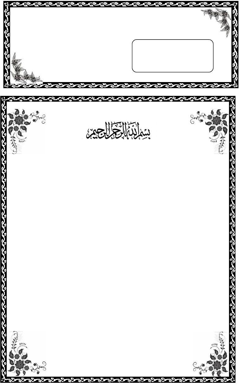 Undangan Aqiqah Word Terbaru Real Man On Web T Templat Undangan Undangan Contoh Kartu Nama