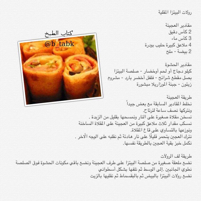 رولات البيتزا المقلية Food And Drink Food Arabic Food