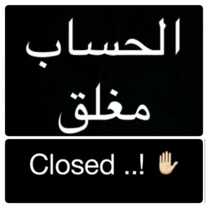 Pin By فاتنة الورد On رمزيات أعجبتني Arabic Calligraphy Calligraphy