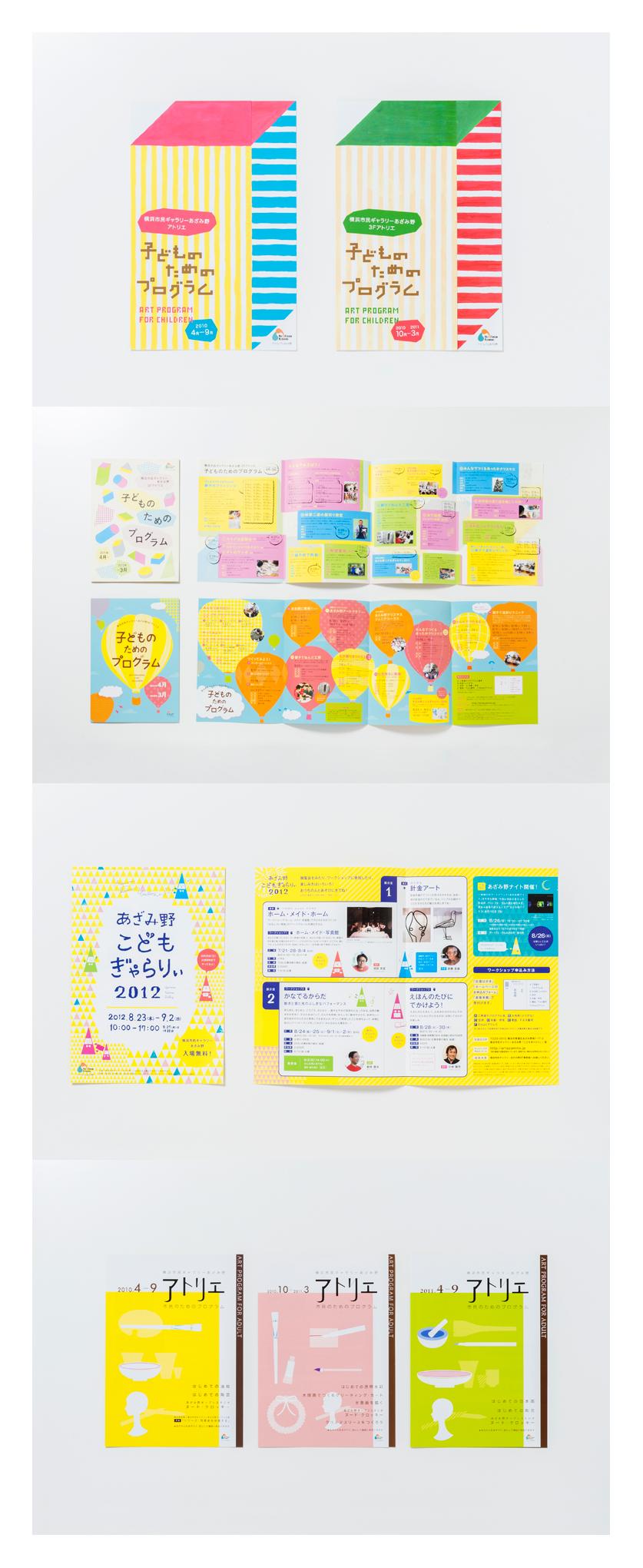 横浜市民ギャラリーあざみ野 surmometer japanese graphic