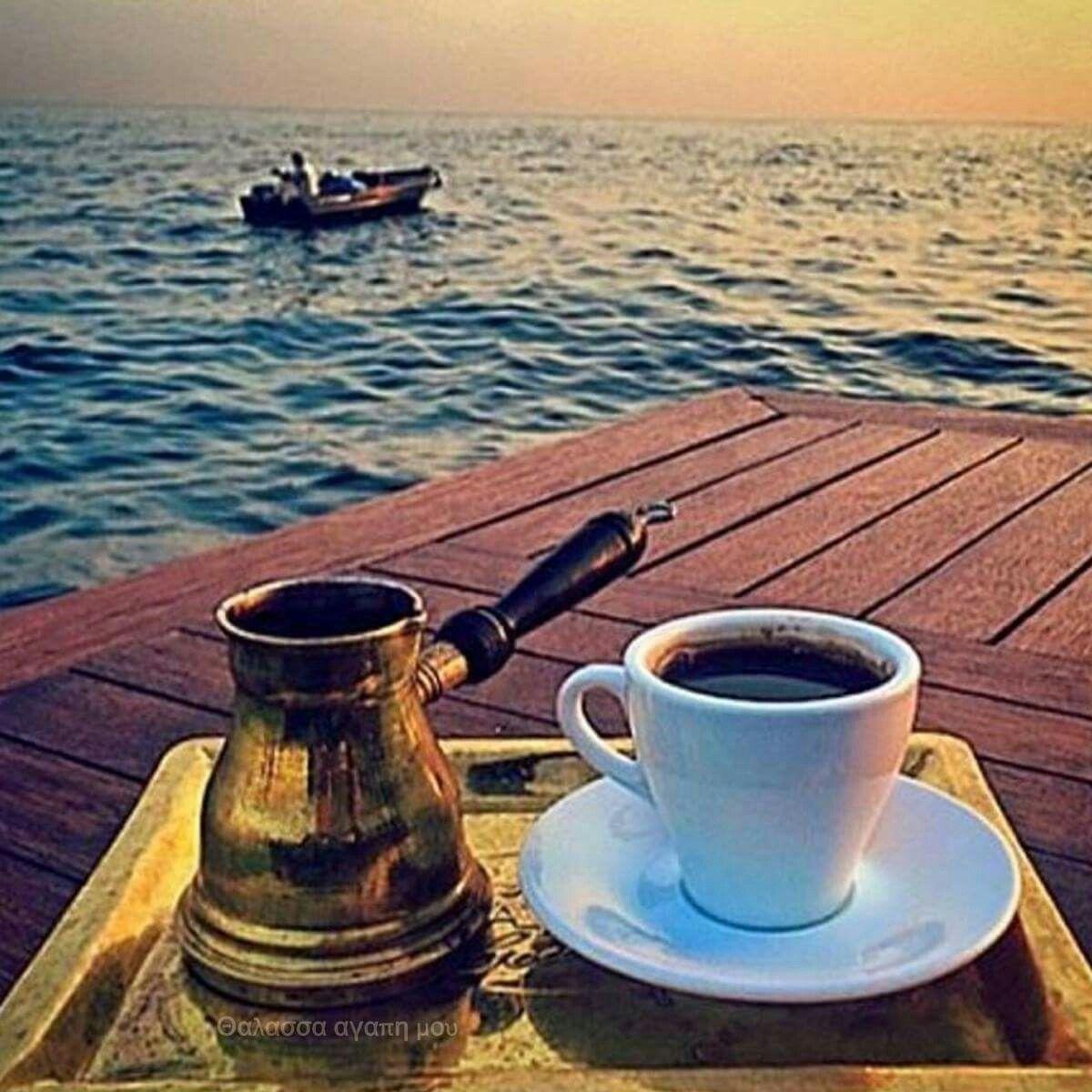 выросла красивые картинки утренний кофе у моря пары троих