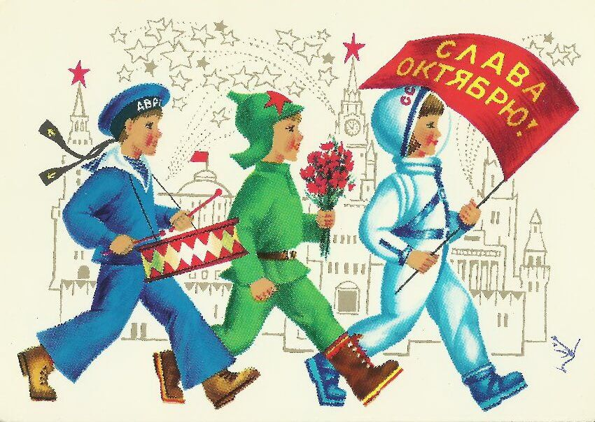 картинки с праздником революции 7 ноября