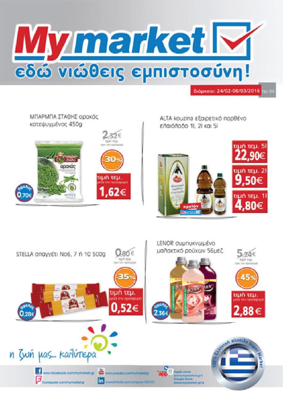 93f101b6c8ee MyMarket super market προσφορές. Online φυλλάδιο προσφορών «Εδώ νιώθεις  εμπιστοσύνη !» Οι προσφορές