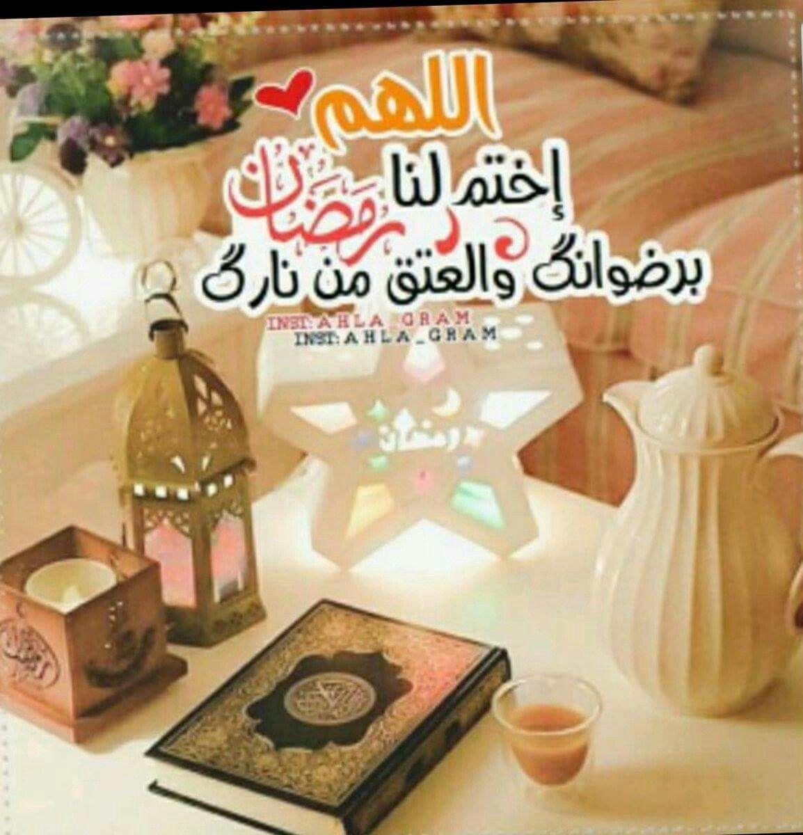 اللهم اختم لنا رمضان بعفوك ورضوانك Ramadan Ramadan Kareem Place Card Holders