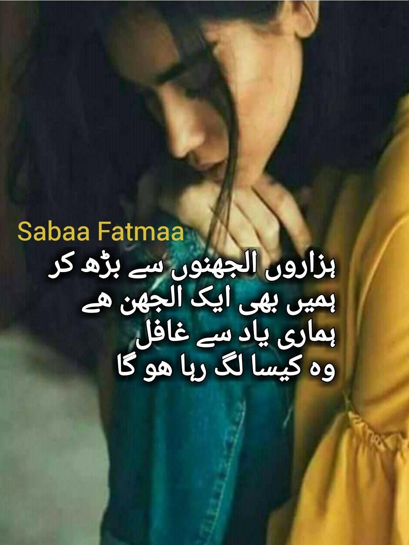 Pin by Sabaa Fatmaa on محبت فاتحِ عالم Deep words, Urdu
