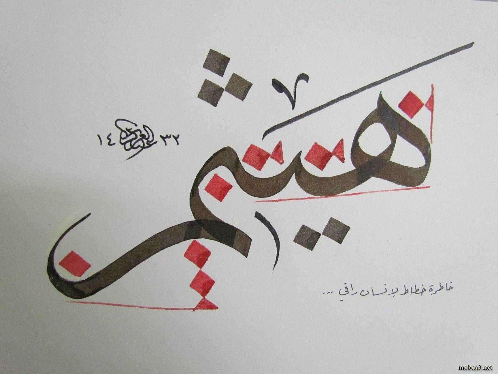 معنى اسم هيثم Haitham Arabic Calligraphy Art Calligraphy