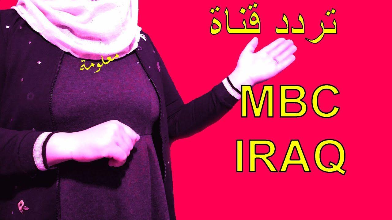 تردد قناة ام بى سى العراق Mbc Iraq على النايل سات 2021 Iraq Tube
