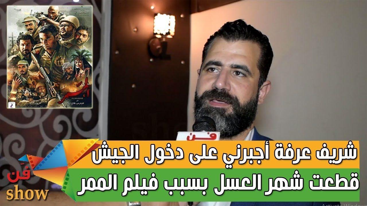 محمود حافظ يكشف أهم صعوبات وذكريات فيلم الممر Playbill Plyo Celebrities
