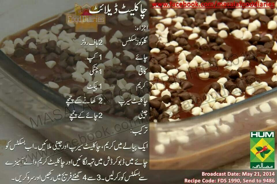 Chocolate Delight Sweet Dishes Recipes Dessert Recipes Baking Chart