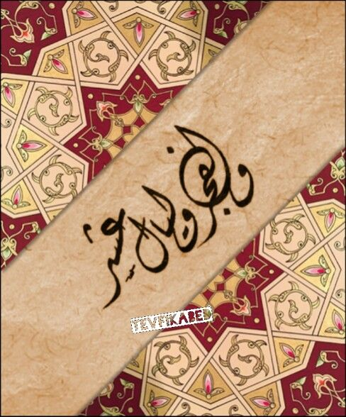 و الفجر و ليال عشر Muslim Sufi Islam Sufi