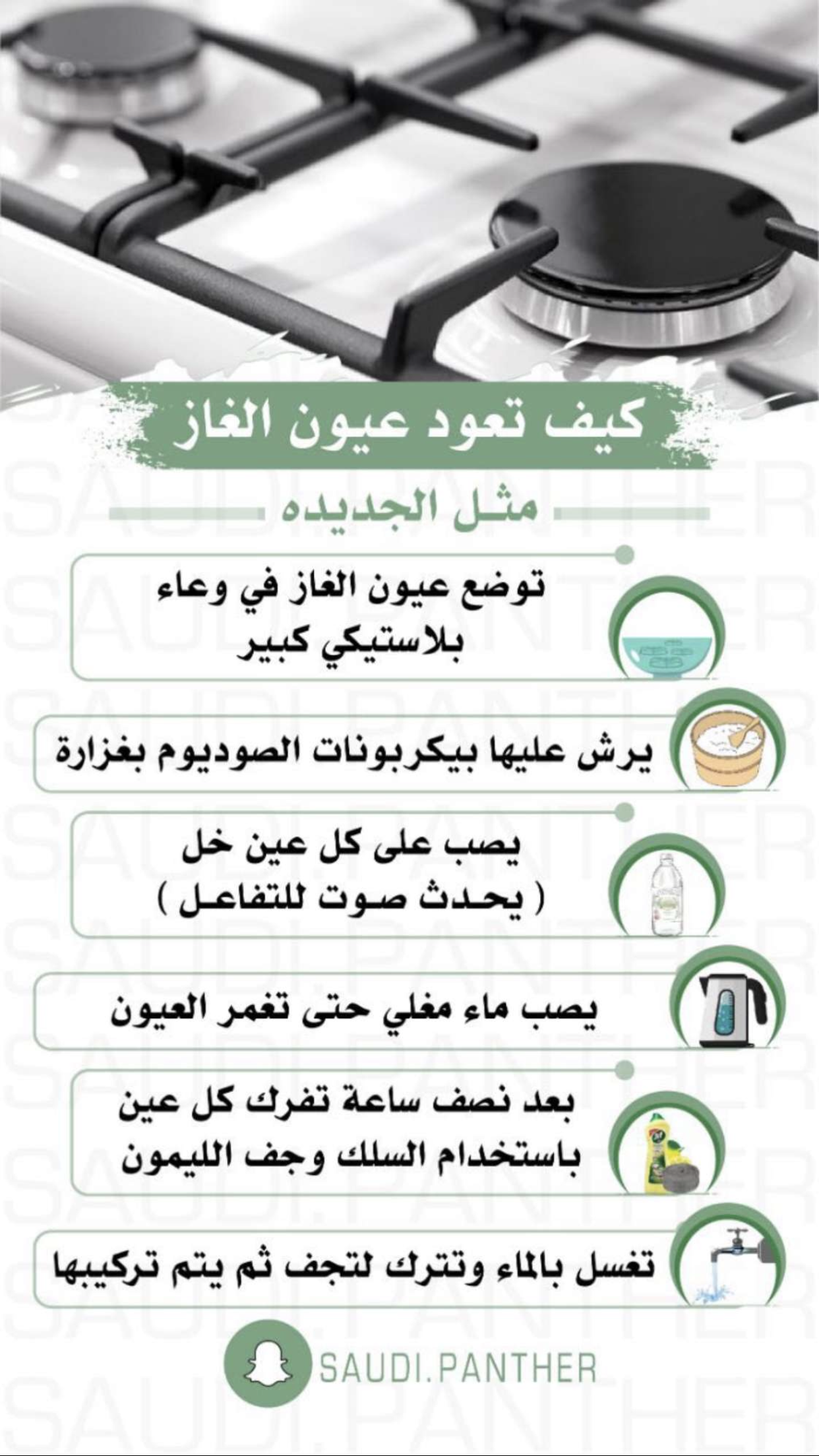 تلميع عيون الغاز Easy Cleaning Hacks Cleaning Hacks House Cleaning Checklist
