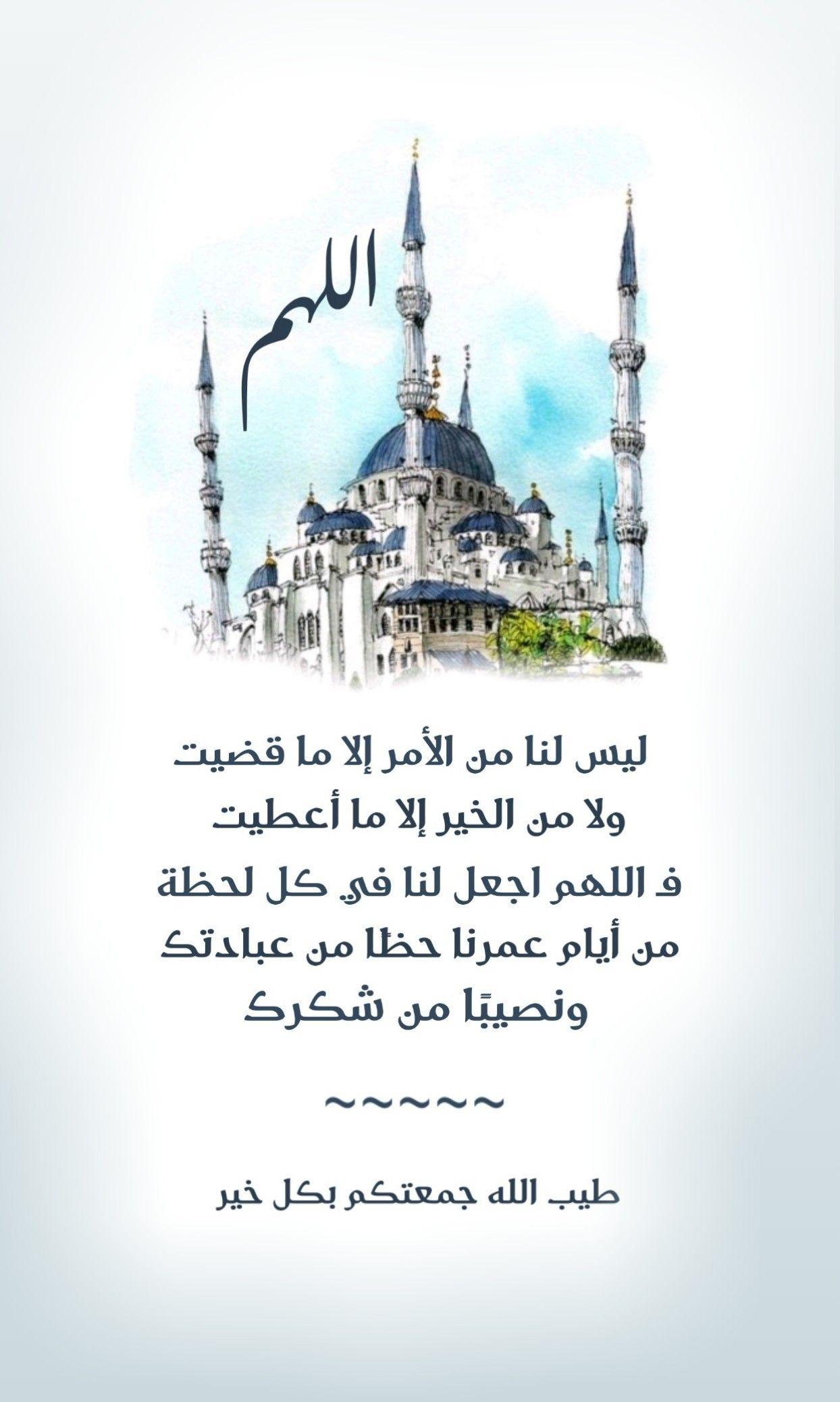 اللهم ليس لنا من الأمر إلا ما قضيت ولا من الخير إلا ما أعطيت فـ اللهم اجعل لنا في كل لحظة من أيام عمرنا Islam Facts Blessed Friday Islamic Quotes Quran