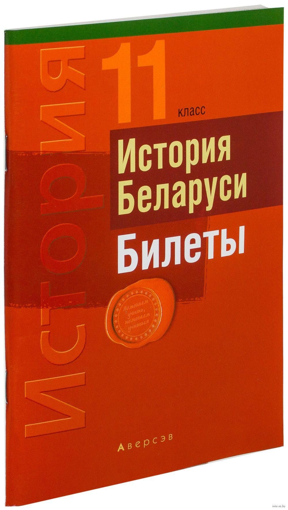 История беларуси 11 класс учебник новик