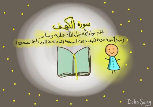 فضل سورة الكهف Quotes Islam Beliefs