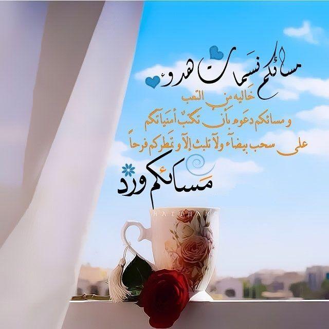 Pin By Rima Rimaa0001 On بطـاقـات صبـاحيـة واسـلاميـة Evening Greetings Good Evening Night Wishes