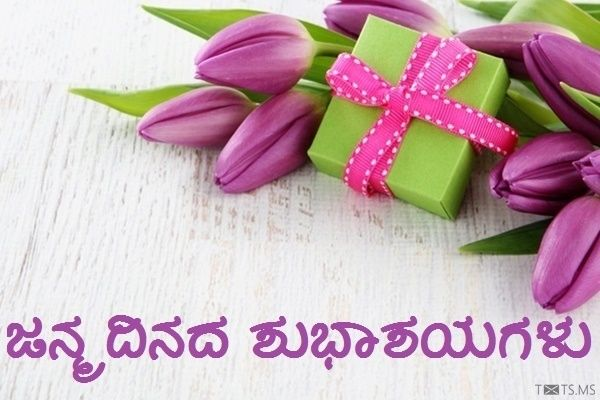 kannada birthday wishes gift box and flowers diy mothers