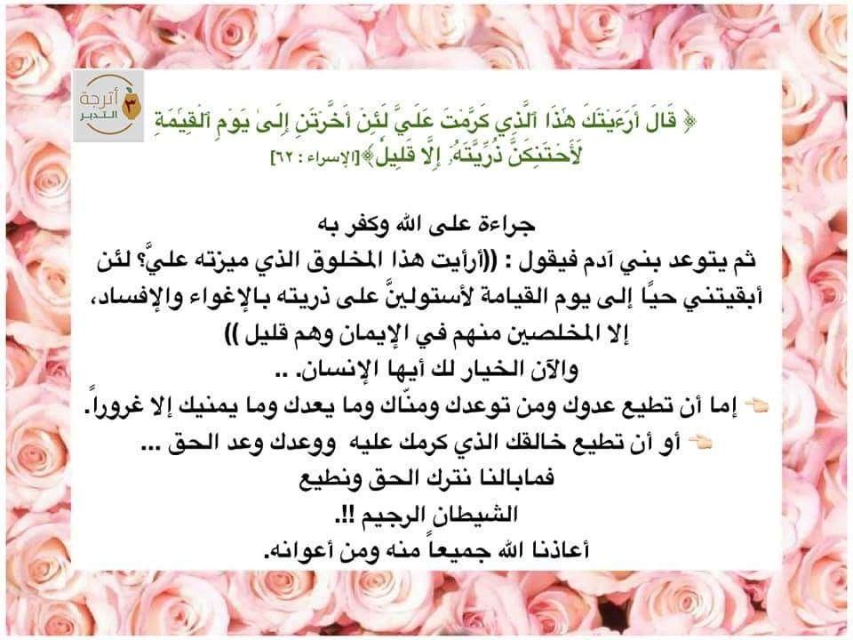 Pin By Iman Yousef On سورة الإسراء