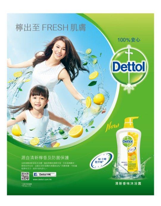 Dettol Soap 黃翠如 Promotional Design Commercial Ads Ad Design
