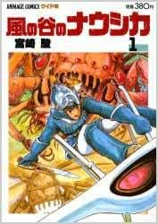Nausicaa of the Valley of the Wind written by Hayao Miyazaki 風の谷のナウシカ(1-7巻全巻)nber 1-7   | Shop, Buy & Ship with Webuy  www.webuyjapan.com #Books #Comic