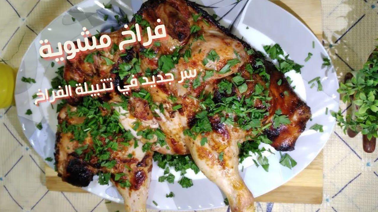 سر الفراخ المشوية تتبيلة الفراخ المشوية بالزبادي في فرن مطبخك أحلى ف Food Chicken Meat