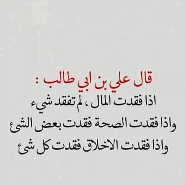 Lonley1987 On Instagram الحمدلله سبحان الله حكم ادعيه دعاء اقتباسات فائدة كورونا خلطا Learn Arabic Alphabet Instagram Posts Learning Arabic