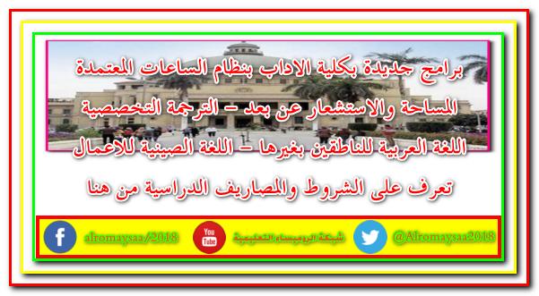 شبكة الروميساء التعليمية فتح اقسام جديدة بكلية الاداب جامعة القاهرة بنظام ا Arabic Quotes Blog Posts Blog