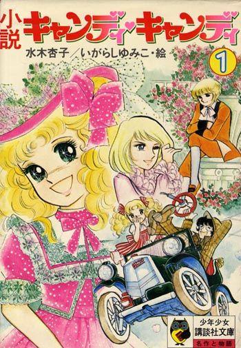 Candy Candy. Me hizo reir y llorar con ella. Una caricatura que tiene corazon. Ya no hacen caricaturas como estas.