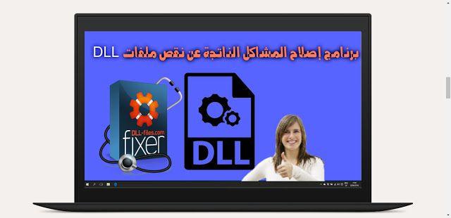 تحميل برنامج dll files fixer تفعيله مدى الحياة