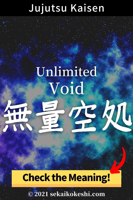 Gojo S Unlimited Void In Japanese Kanji Symbol Jujutsu Kaisen Click Here For The Detail In 2021 Jujutsu Japanese Kanji Character Names