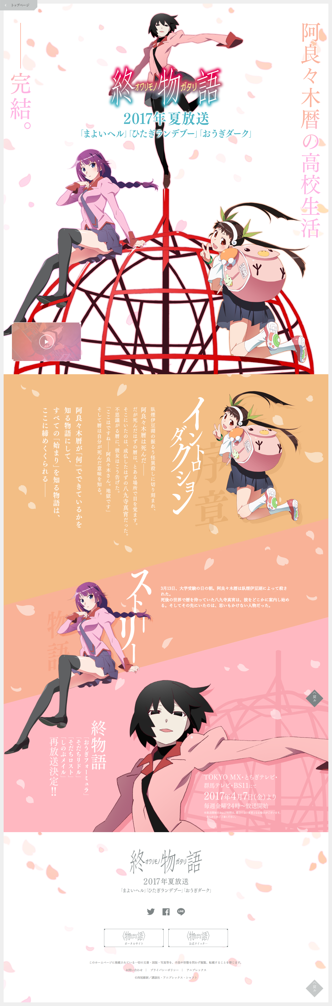 TVアニメ「終物語」公式サイト アニメ, 物語, 集合絵
