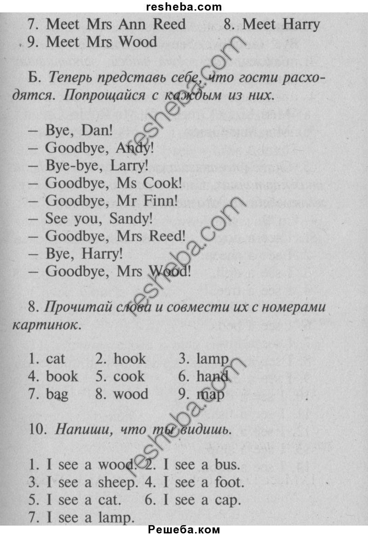 Тетрадь по природоведению 5 класс решебник красильникова.котик