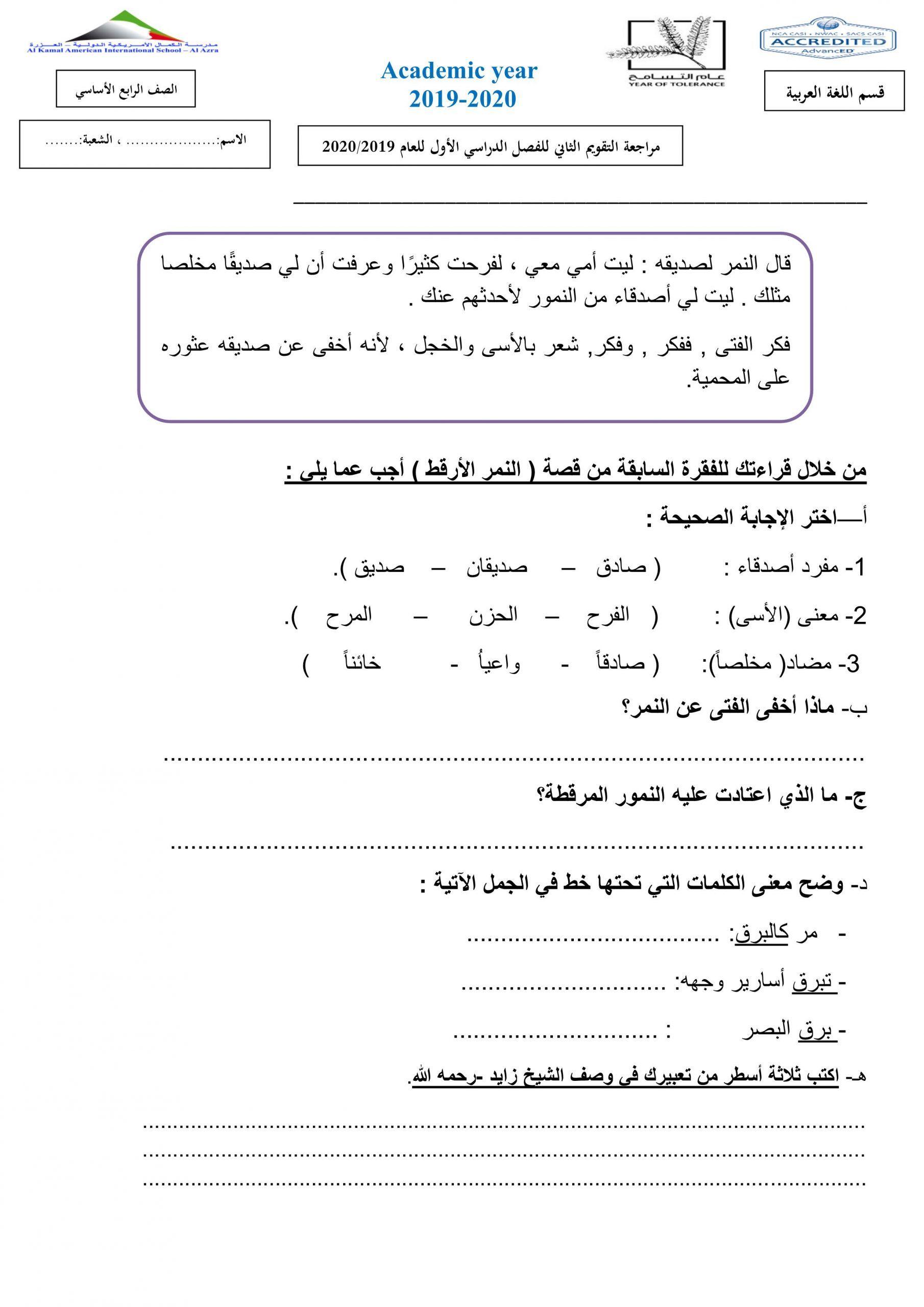 اوراق عمل مراجعة التقويم الثاني للصف الرابع مادة اللغة العربية Math Math Equations