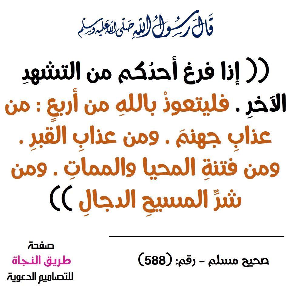 Pin By Halim Lounnas On اسلاميات Sayings Math Hadith