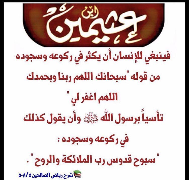 ما يقال بالركوع والسجود Words Islam Self