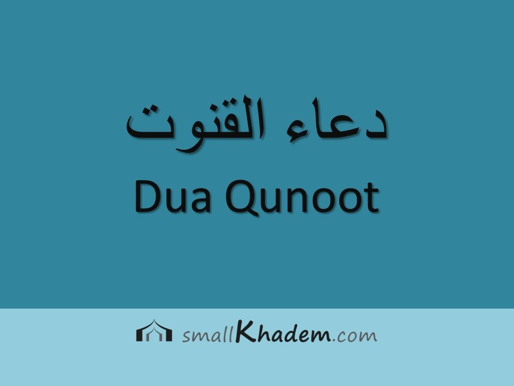 Dua Qunoot دعاء القنوت Recitation With English Translation Meaning Dua Audio Meant To Be