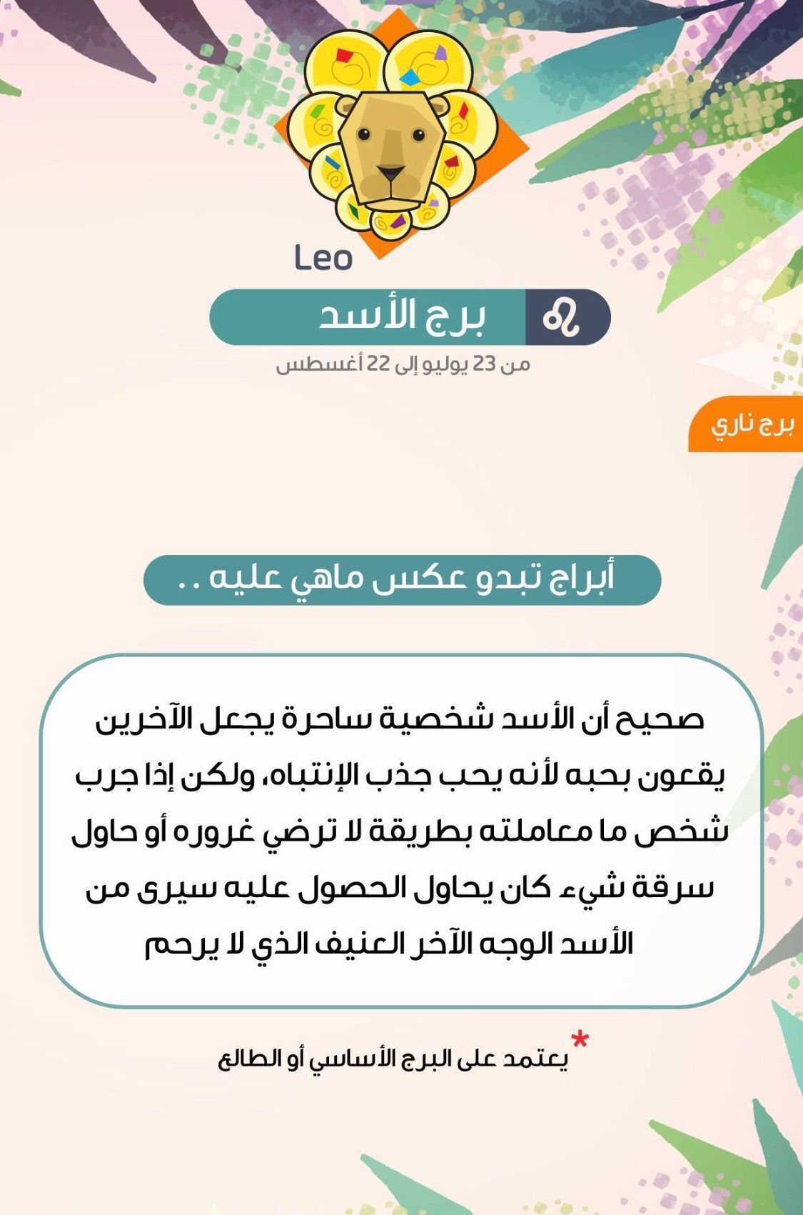 Pin By Samar Anan On Leo Others Leo Raa Good Morning