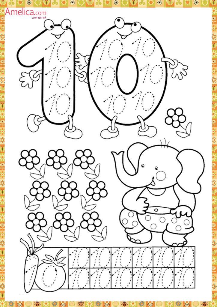 прописи цифры распечатать бесплатно для детей | Раскраски ...