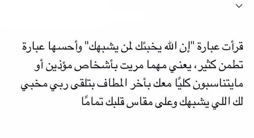 احب هالعباره Badass Quotes Beautiful Arabic Words Mood Quotes