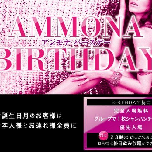 【Ammona Birthday For You】誕生日月の女性のお客様はAmmonaへ集合♪完全入場無料でシャンパン1本プレゼント!さらに23時までのご来店だとグループ全員に終日飲み放題が付きます!