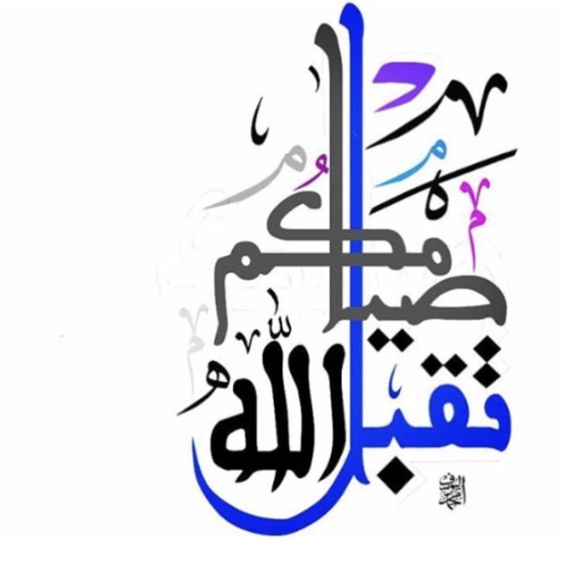 تقبل الله صيامكم Ramadan Islamic Calligraphy Painting Islamic Wallpaper Hd