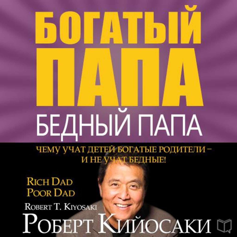 Robert Kijosaki Bogatyj Papa Bednyj Papa Rich Dad Poor Dad Robert Kiyosaki Rich Dad Rich Dad Poor Dad
