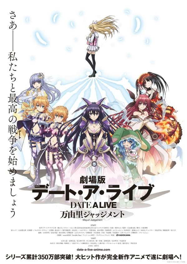 Date A Live Mayuri Judgement Movies Full Trailer Streamed