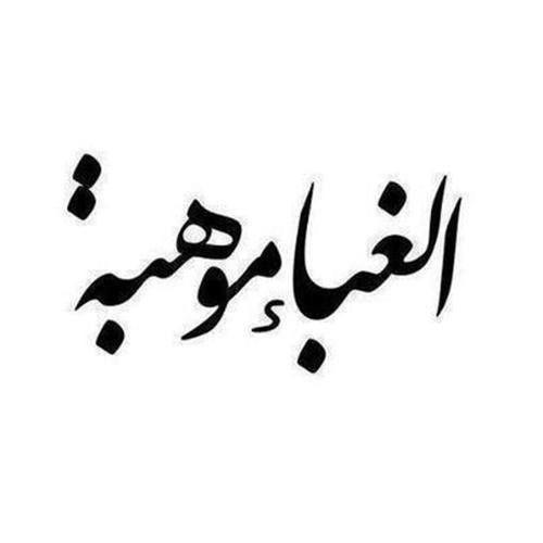 الغباء موهبة Funny Arabic Quotes Funny Quotes For Instagram Words Quotes
