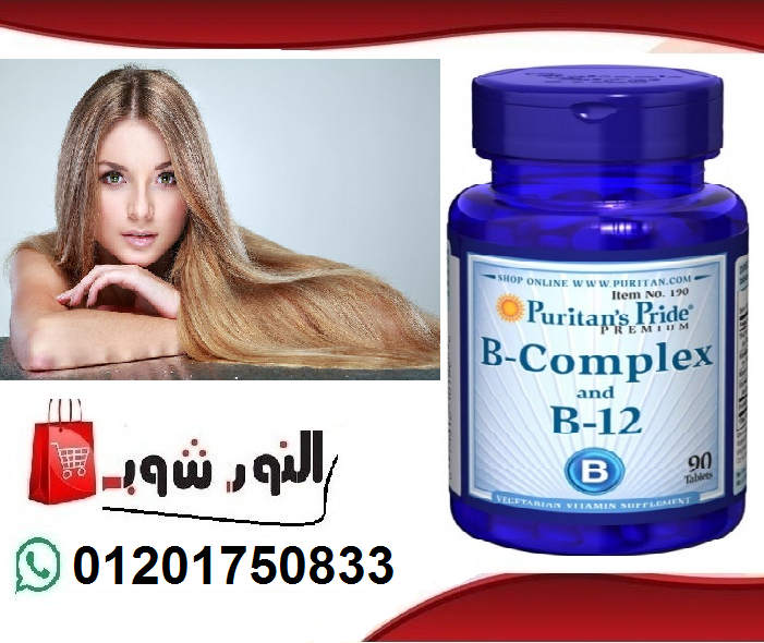 فيتامينات ب كومبليكس 90 قرص للبشرة و الشعر علاج شحوب لون البشرة يعمل علي علاج بهاتان اللون في البشرة فمن المحتمل يكون لد Supplement Container B12 Supplements