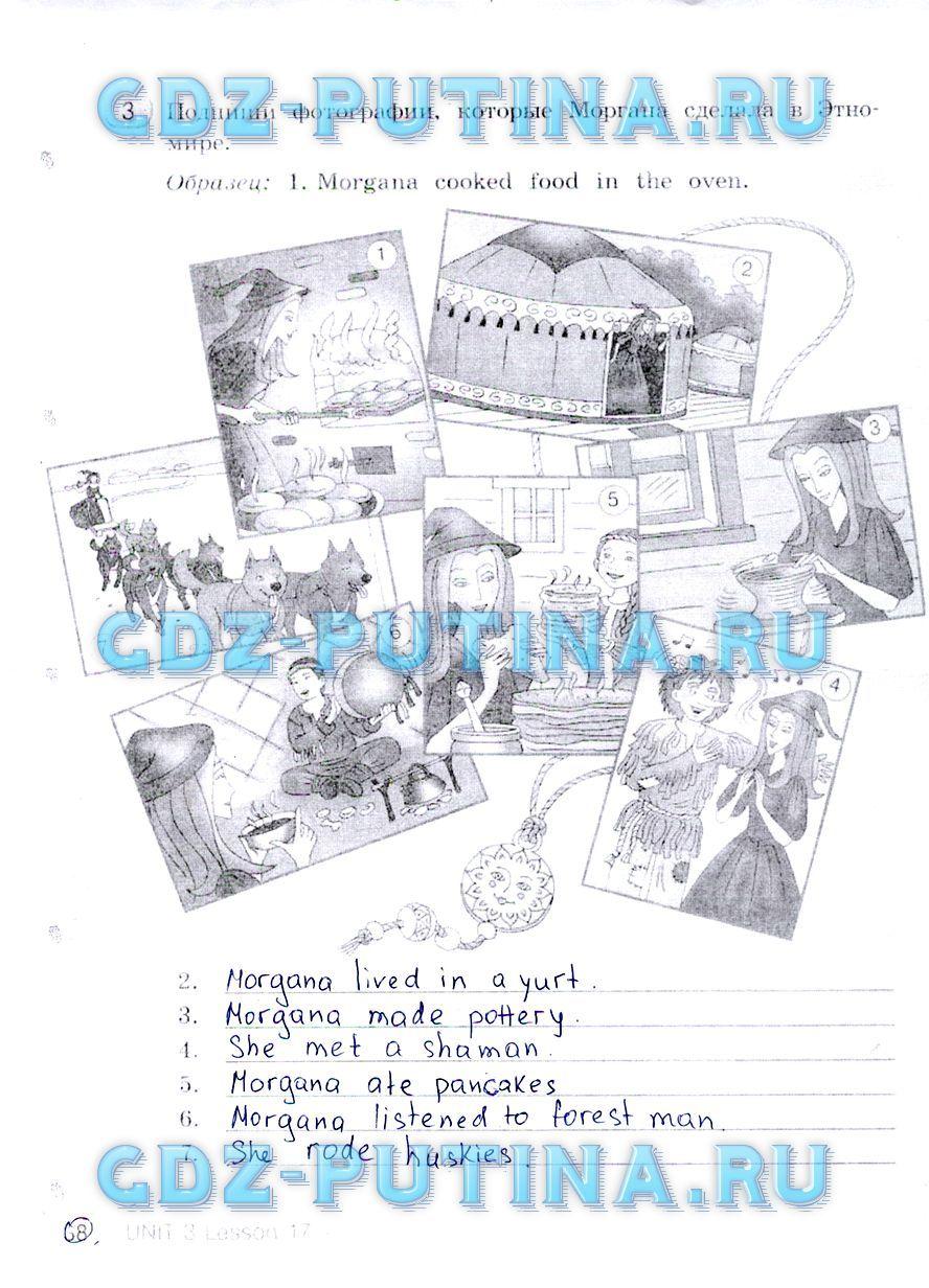 Тематическое планирование по гармонии 2 класс физическая культура