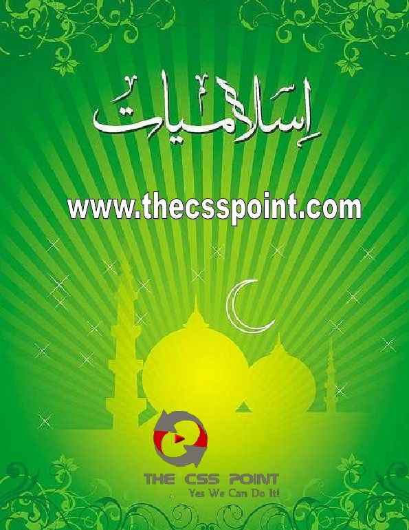 Islamiat Notes in Urdu (Complete) | Projects to Try in 2019 | Pdf