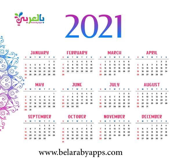 مجان ا تحميل تقويم ميلادي 2021 Pdf للطباعة نتيجة عام 2021 بالعربي نتعلم Words January February March April Planner