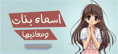 مدونة مكسيو اسماء بنات 2014 ومعانيها Book Cover Anime Books