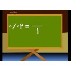 ریاضی پنجم دبستان کسر اعشار